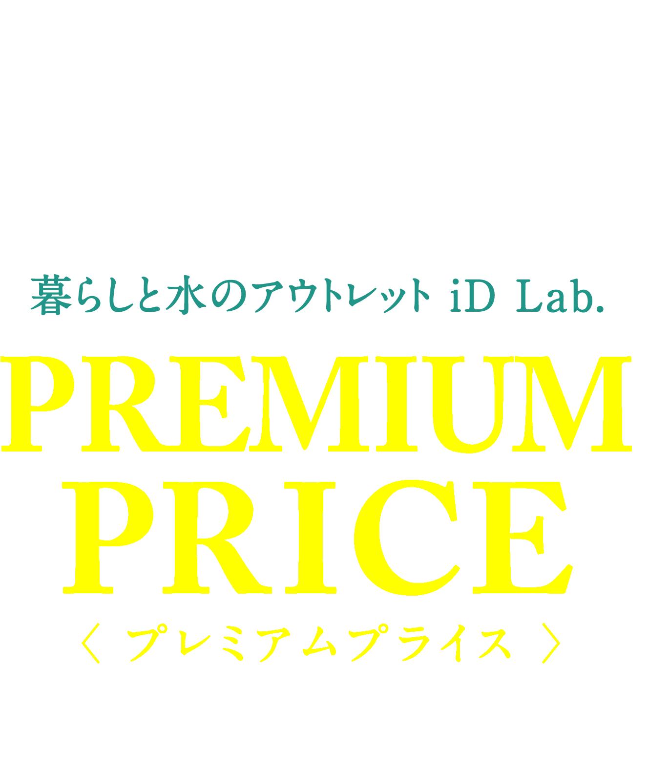 高品質低価格